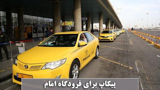 رزرو سرویس پیکاپ فرودگاه