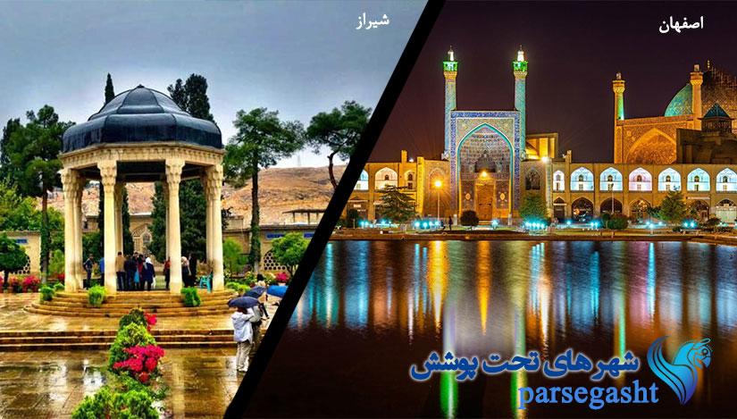 تاکسی اصفهان شیراز