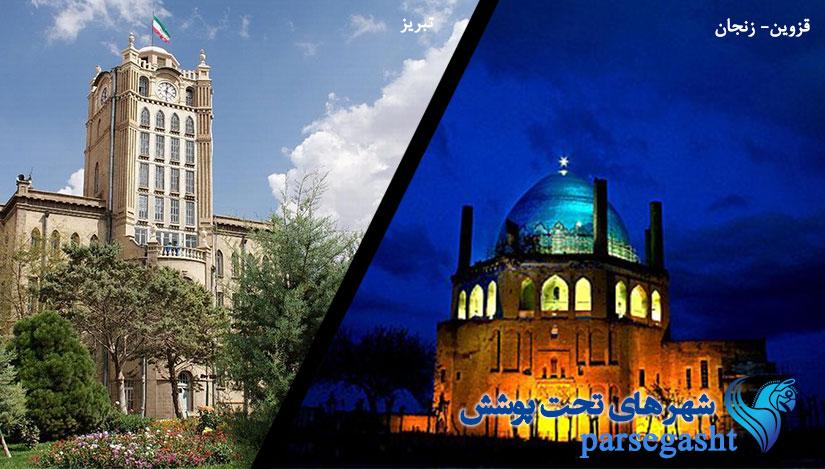 تاکسی زنجان تبریز